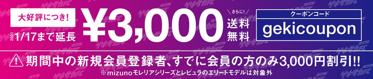 期間中の新規会員登録者、既に会員登録されている方のみ3,000円割引!!