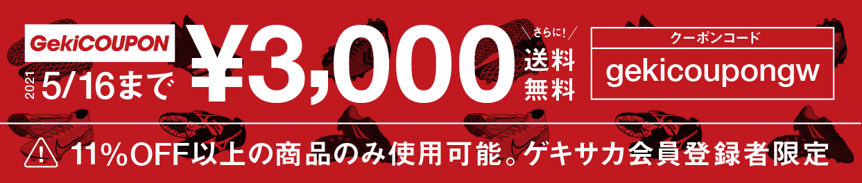 GekiCOUPON。クーポン対象商品3000円OFF、送料無料。11%OFF以上の商品のみ使用可能。ゲキサカ会員登録者限定。