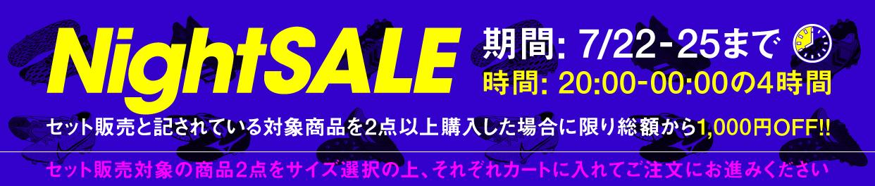 Night Sale!!セット販売と記されている対象商品を2点以上購入した場合に限り総額から1,000円OFF!!