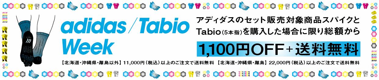 アディダスのセット販売対象商品スパイクとTabio(5本指)を購入した場合に限り総額から 1,100円OFF+送料無料