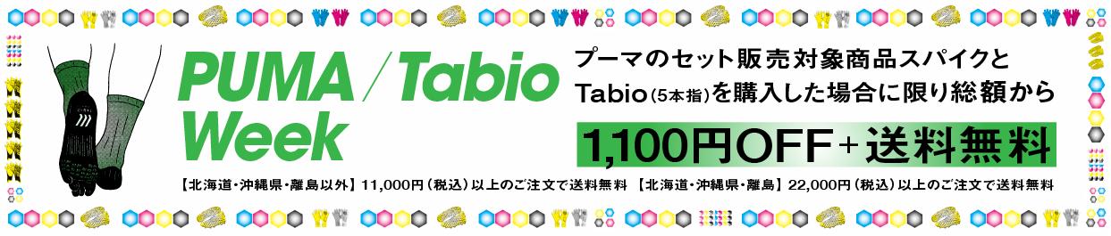 プーマのセット販売対象商品スパイクとTabio(5本指)を購入した場合に限り総額から 1,100円OFF+送料無料